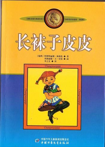Pippi-L-på-Kinesiska1